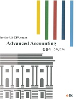 Advanced Accounting 3rd [김용석CPA]